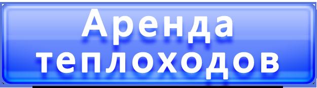 Аренда теплохода в Киеве