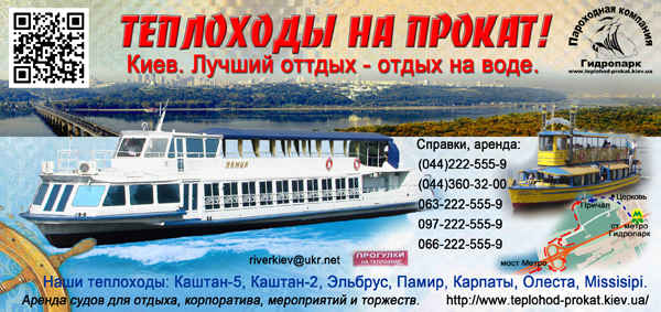 Аренда теплоходов, катеров и яхт в Киеве