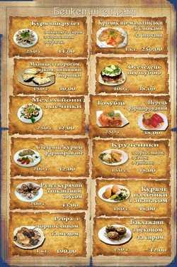 Блюда недорогие и доступные цены